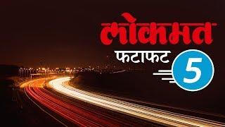 Lokmat Marathi Fatafat 5 | आजच्या लोकमत मराठी ५ ठळक बातम्या | Lokmat News
