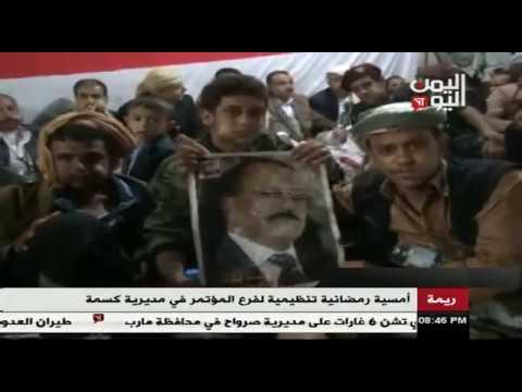 أمسية تنظيمية لفرع المؤتمر الشعبي العام في مديرية كسمة بمحافظة ريمة 21 - 6 - 2017