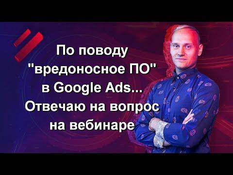 По поводу «вредоносное ПО» в Google Ads… Отвечаю на вопрос на вебинаре