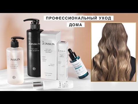 Dr.ZONSKIN твое спасение от выпадения волос! Лечебная профессиональная линия. photo