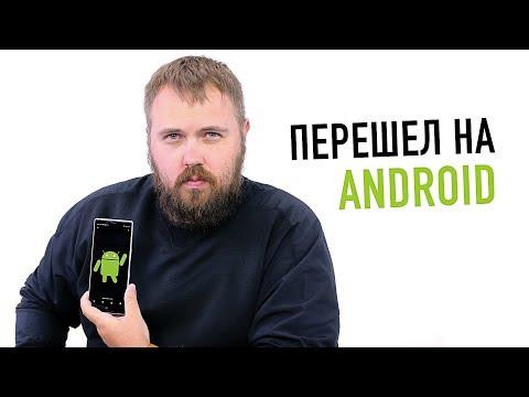 Перехожу на Android!!! photo