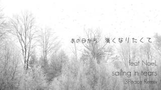 sailing in tears feat NoeL(Original Pop/Rock 3Peace Remix)