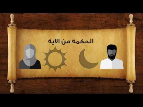 العلاقة بين الليل والنهار والذكر والأنثي -  حكمة قرآنية