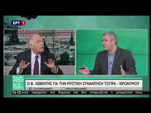 Βασίλης Λεβέντης στην ΕΡΤ1 με το Σπύρο Χαριτάτο (13-2-2019)