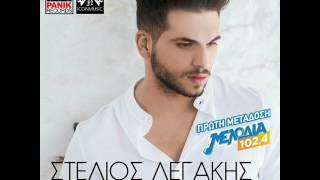 Στέλιος Λεγάκης - Αμέτρητες Φορές (2017) ringtone