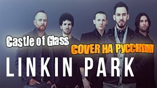 Linkin Park - Castle of Glass (COVER НА РУССКОМ)