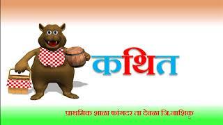 marathi words थ चे शब्द वाचन सराव