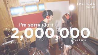 I'm sorry (สีดา) - The Rube | IPZPEAR ft. Up Cover「18」