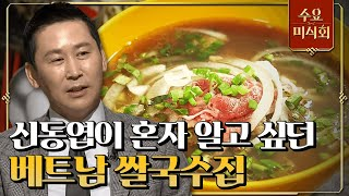 방송 중단?! 신동엽을 다급하게 한 베트남 쌀국수 집 수요미식회 85화
