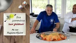 Στα Μονοπάτια των Γεύσεων - Tsilivi Water Park, Ζάκυνθος // Trailer