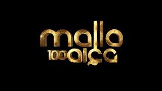 Malla 100 Alça - Amor Que Me Marcou (Lançamento) Vol 12