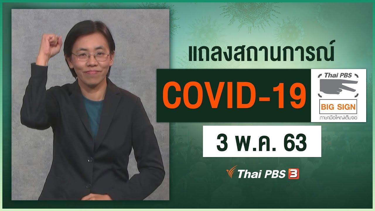 ศูนย์แถลงข่าวรัฐบาลฯ แถลงสถานการณ์โควิด-19 [ภาษามือ] (3 พ.ค. 63)