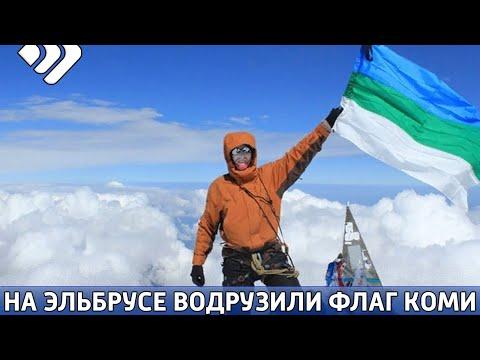 К вековому юбилею Республики на Эльбрусе водрузили флаг Коми