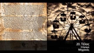 Στίχοιμα - Τέλος (Μηχανές)