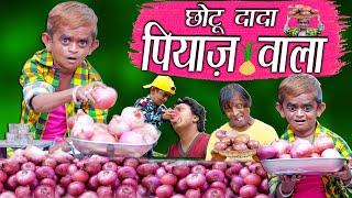 छोटू दादा की प्याज l CHOTU DADA PIYAZ WALA   Khandesh Hindi Comedy   Chotu Comedy Video