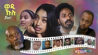 New Eritrean series Movie 2021 Wedi Kulu (ወዲ ኹሉ) ብመድሃኔ ተስፉ Part 5