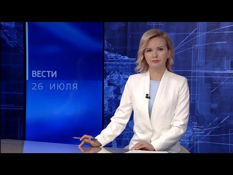 Вести-Коми 26.07.2021