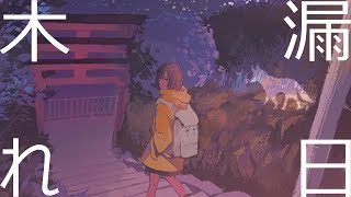 potsu :: losing sight
