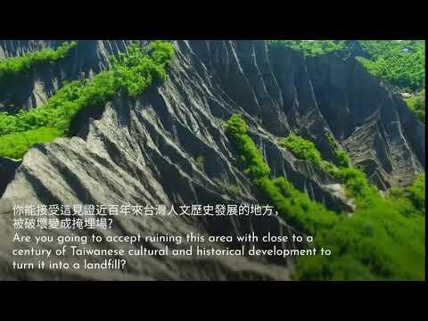 龍崎牛埔自然之美 4-2 特別的地質