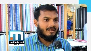 Eid Kiswa Gives Now Clothes To 30,000 Children| Mathrubhumi News