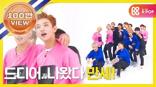 주간아이돌 - (Weekly Idol Ep.222) 세븐틴 Seventeen  'Mansae' Dance Stage width=