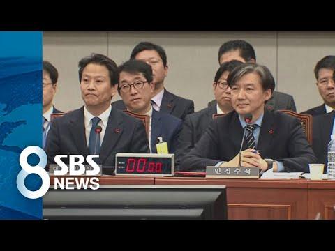 ①우윤근 ②블랙리스트 의혹 ③민간 사찰 의혹…국회 난타전 / SBS
