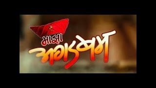 Comedy Flick Marathi Movie Agadbam to have sequel with the name 'Majha Agadbam' - Marathi