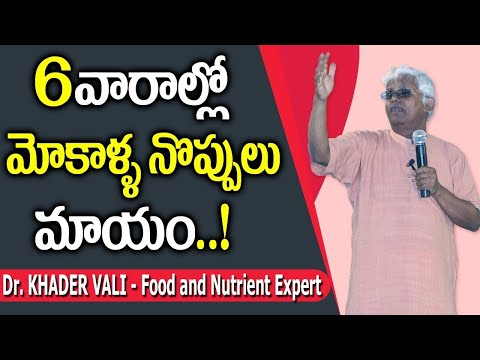Tips for Preventing Knee Pain by Taking Healthy Food || Dr. Khader Vali || SumanTV Healthcare