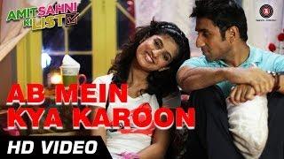 Ab Mein Kya Karoon Official Video HD | Amit Sahni Ki List | Vir Das, Vega Tamotia