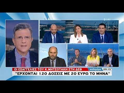 Τ. Διαμαντόπουλος / Καλημέρα με τον Γιώργο Αυτιά, ΣΚΑΪ /16-9-2018