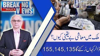 Breaking Views with Malick  No chance of NRO, won't let corrupt off the hook : PM   7 Oct 2018  