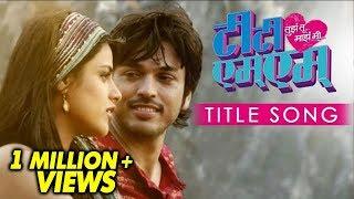 TTMM TITLE SONG | (तुझं तू माझं मी) Tujha Tu Majha Mi Marathi Movie | Lalit Prabhakar, Neha Mahajan