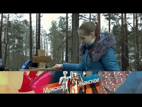 Недоброе утро. Мужское / Женское. Выпуск от 20.02.2020