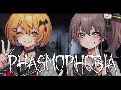 【Phasmophobia】キャリーします✌【ホロライブ/夏色まつり】