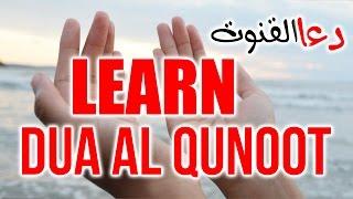 Dua e Qunoot - Allahummahdini fiman hadait | Dua Al Qunoot |  DUA' E QUNOOT  |  الدعاء القنوت