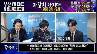 200403 4.15총선 부산진갑 김영춘/ 서병수/ 정근 다시보기
