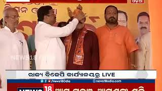Former Congress MLA of Jaleswar Jayanarayan Mohanty joins BJP | News18 Odia
