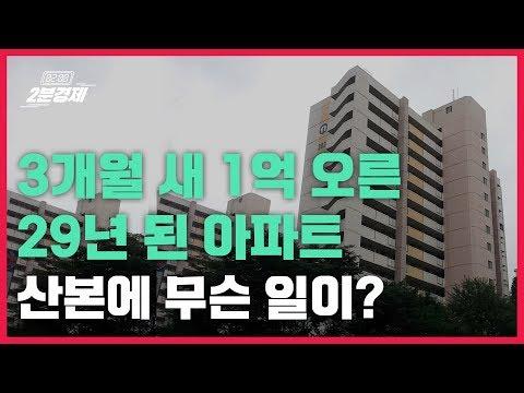 [2분경제]29년 된 아파트, 3개월 새 1억 올랐다? '산본에서 ...