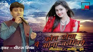 मैथिली झमकौआ गीत | कोन टोना यै सोना चलेलियै | स्वर -धीरज मिश्रा | Maithili Superhit Song
