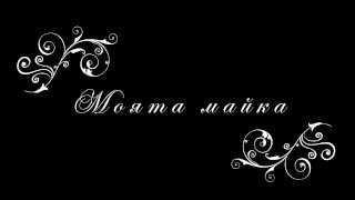 Моята майка