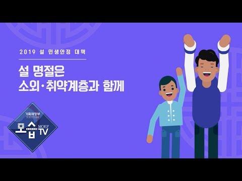 [기획재정부, 모습TV] 2019 설 민생안정 대책 3-설 명절은 소외•취약계층과 함께!