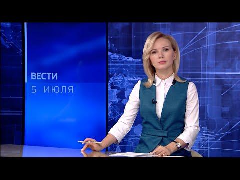 Вести-Коми 05.07.2021