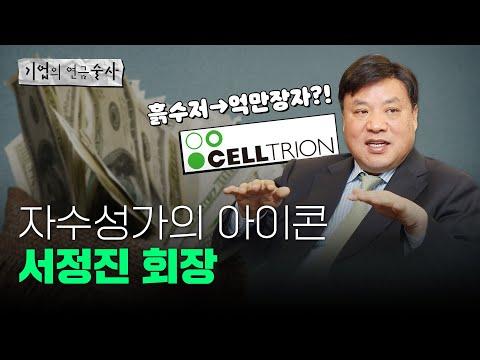[기업술사]맨 손으로 한국 최고의 부자가 된 자수성가의 아이콘,...