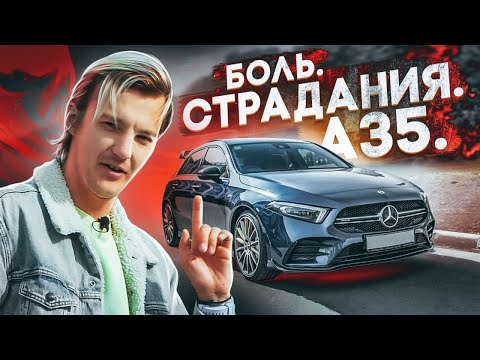 Почему у меня так горит от A35 AMG? Mercedes-Benz A35 AMG