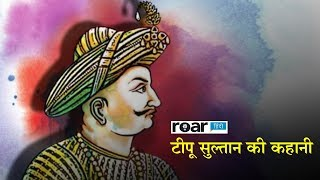 टीपू सुल्तान की कहानी | Story of Tipu Sultan, Hindi Video