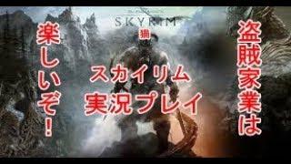 [SKYRIM VR ]盗賊弓ネコが行く、スカイリム実況プレイ!第4話