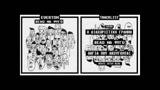 Θέλω να φύγω - Everton