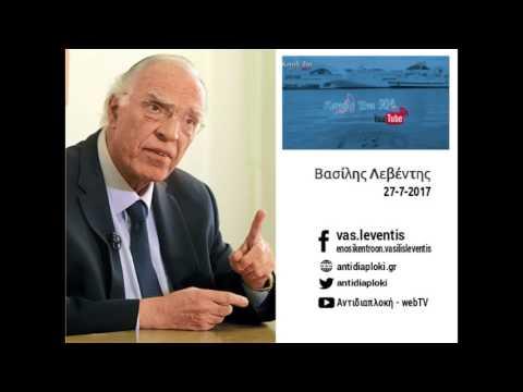 Β. Λεβέντης / Κανάλι 1 Πειραιά / 27-7-2017