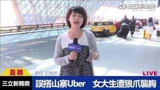 女大生誤搭山寨Uber 色司機伸狼爪摸胸要Line|三立新聞網SETN.com