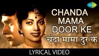 Chanda Mama Door Ke with lyrics | चंदा मामा दूर के गाने के बोल | Vachan | Geeta Bali/Balraj Sahani